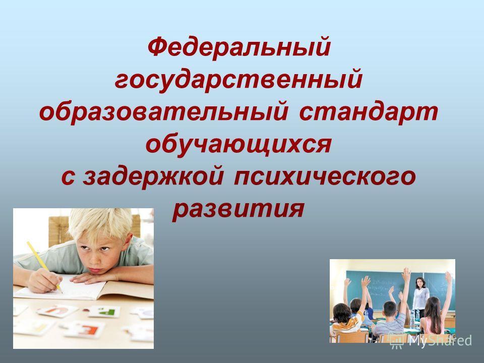 Федеральный государственный образовательный стандарт обучающихся с задержкой психического развития