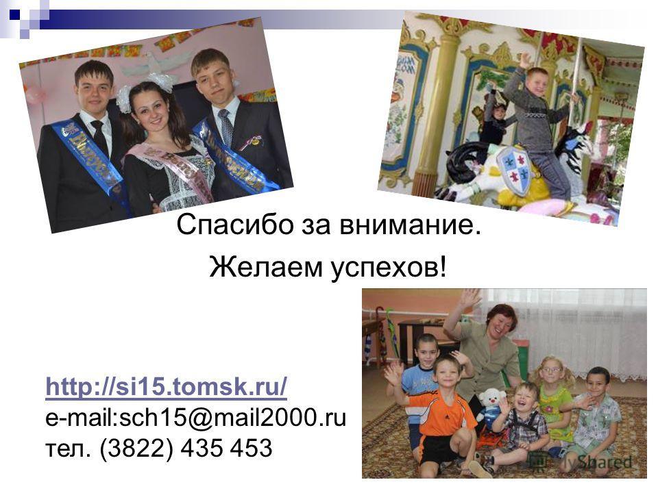 Спасибо за внимание. Желаем успехов! http://si15.tomsk.ru/ e-mail:sch15@mail2000. ru тел. (3822) 435 453