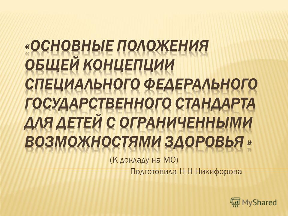 (К докладу на МО) Подготовила Н.Н.Никифорова