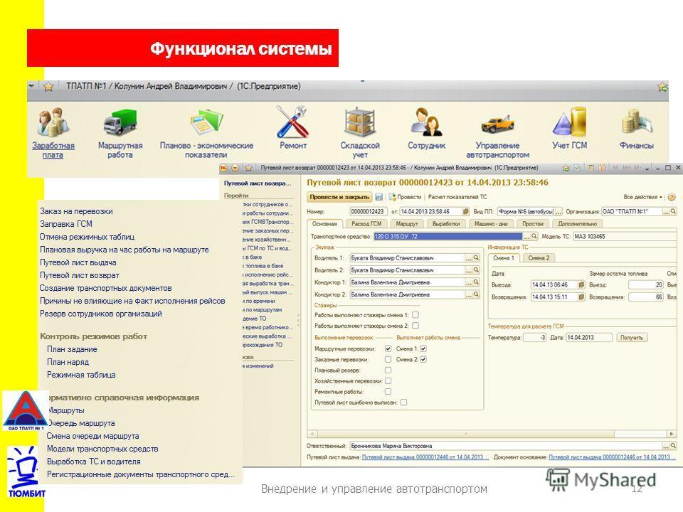 Внедрение и управление автотранспортом Функционал системы 12