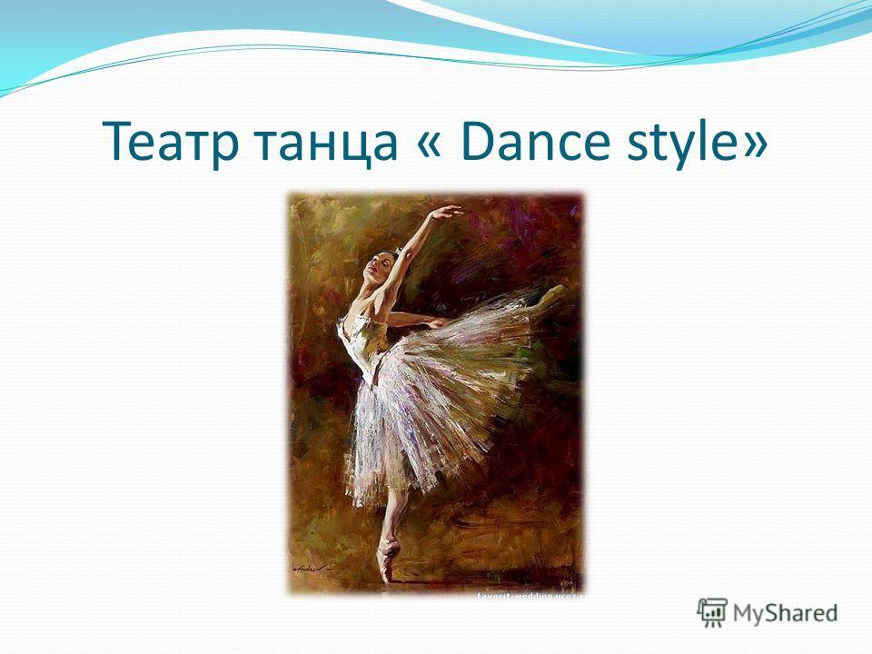 Театр танца « Dance style»