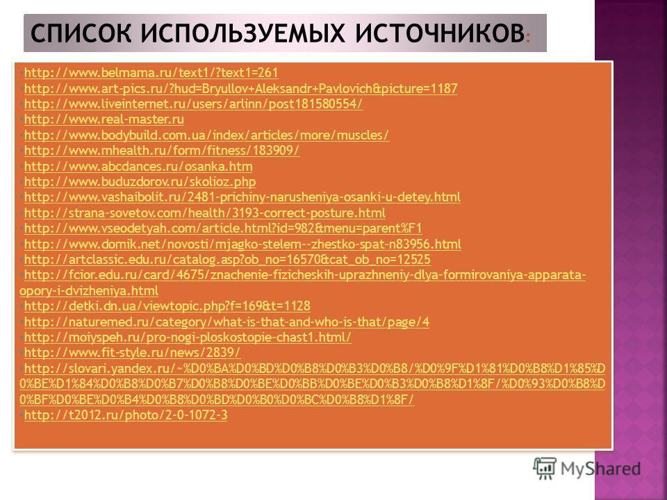 СПИСОК ИСПОЛЬЗУЕМЫХ ИСТОЧНИКОВ : http://www.belmama.ru/text1/?text1=261 http://www.art-pics.ru/?hud=Bryullov+Aleksandr+Pavlovich&picture=1187 http://www.liveinternet.ru/users/arlinn/post181580554/ http://www.real-master.ru http://www.bodybuild.com.ua
