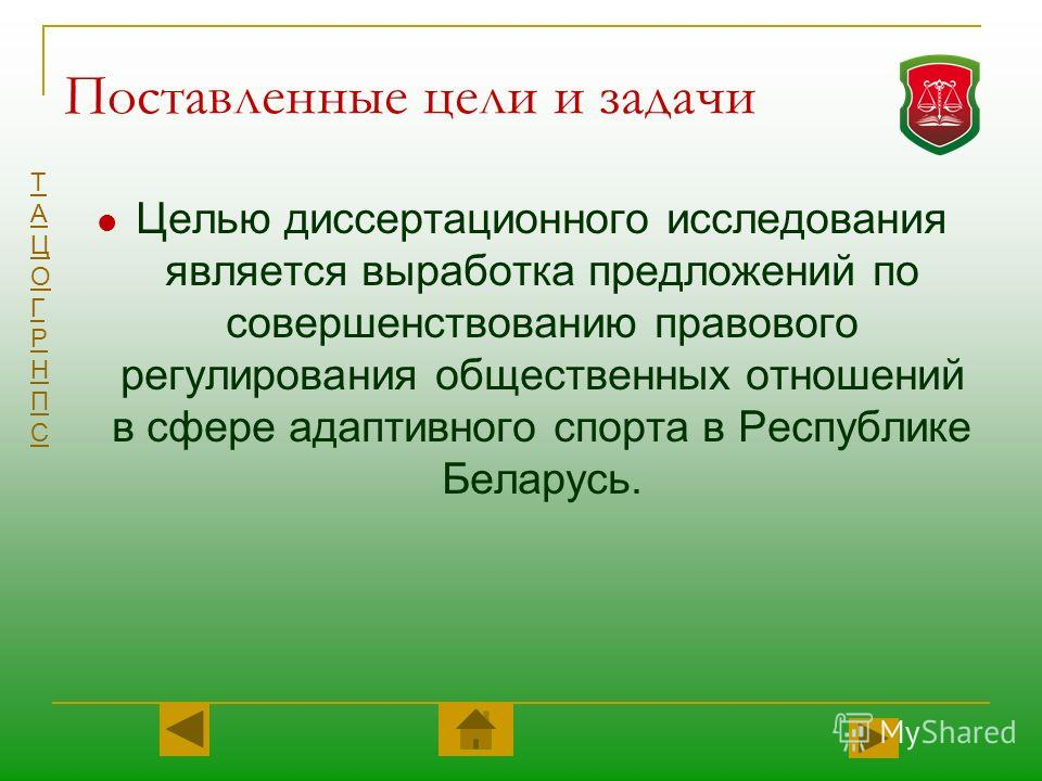 ТАЦОГРНПСТАЦОГРНПС Поставленные цели и задачи Целью диссертационного исследования является выработка предложений по совершенствованию правового регулирования общественных отношений в сфере адаптивного спорта в Республике Беларусь.