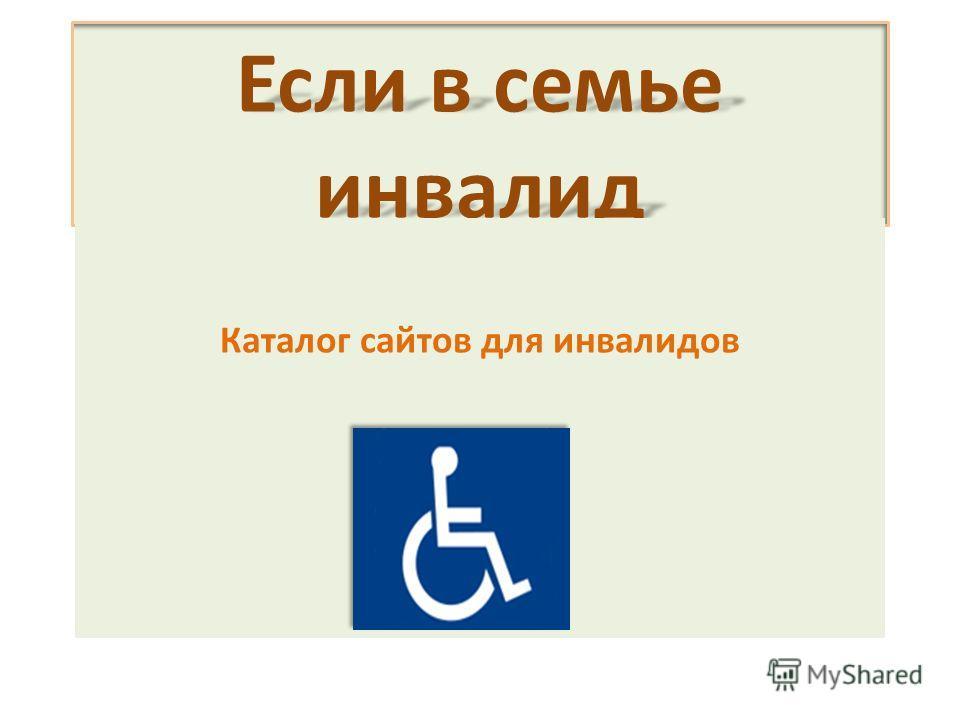 Если в семье инвалид Каталог сайтов для инвалидов