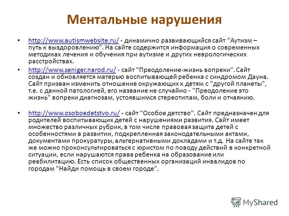 Ментальные нарушения http://www.autismwebsite.ru/ - динамично развивающийся сайт