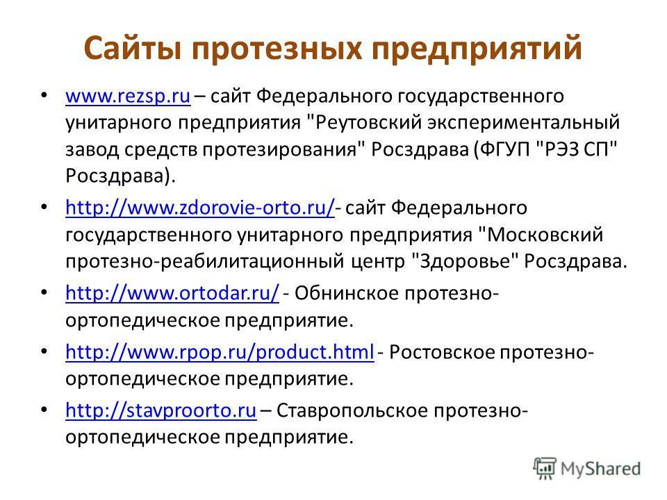 Сайты протезных предприятий www.rezsp.ru – сайт Федерального государственного унитарного предприятия