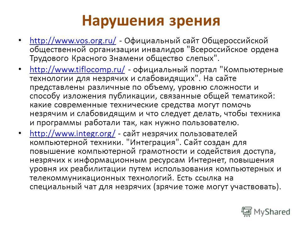 Нарушения зрения http://www.vos.org.ru/ - Официальный сайт Общероссийской общественной организации инвалидов