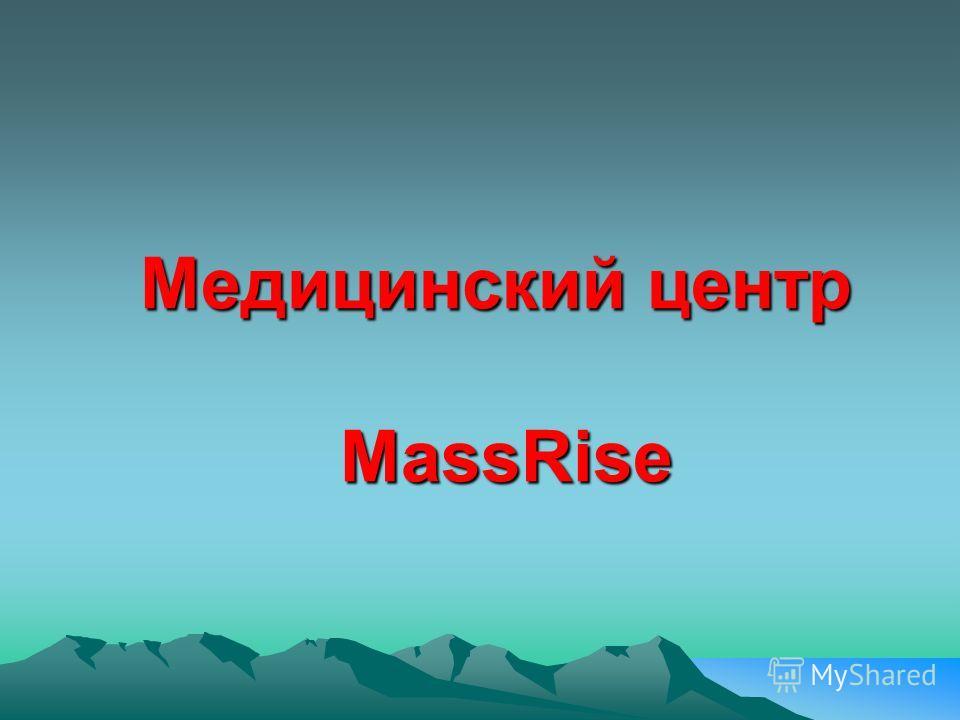 Медицинский центр MassRise
