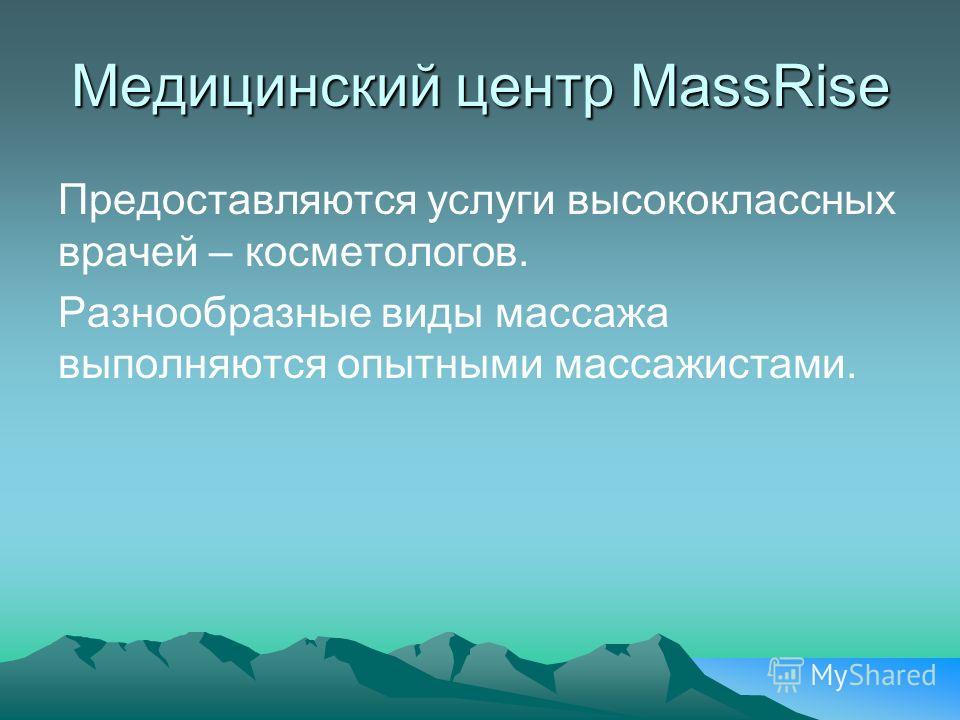 Медицинский центр MassRise Предоставляются услуги высококлассных врачей – косметологов. Разнообразные виды массажа выполняются опытными массажистами.