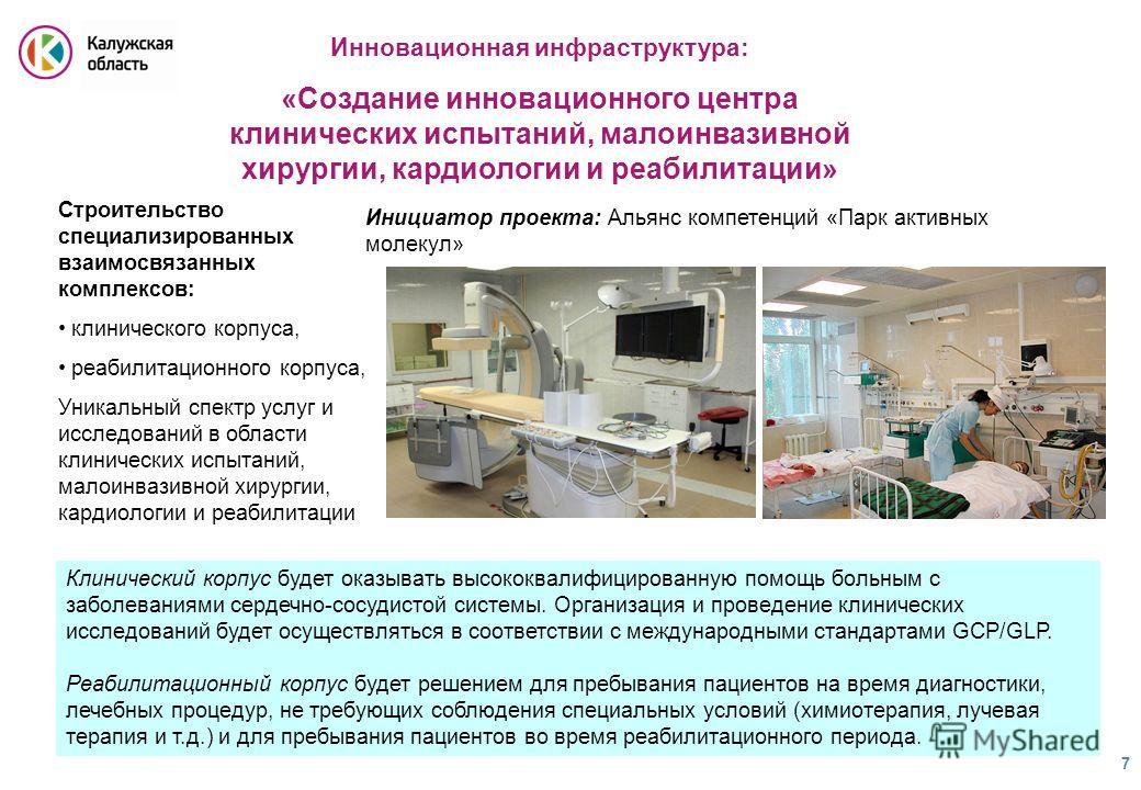 7 7 Инновационная инфраструктура: «Создание инновационного центра клинических испытаний, малоинвазивной хирургии, кардиологии и реабилитации» Строительство специализированных взаимосвязанных комплексов: клинического корпуса, реабилитационного корпуса