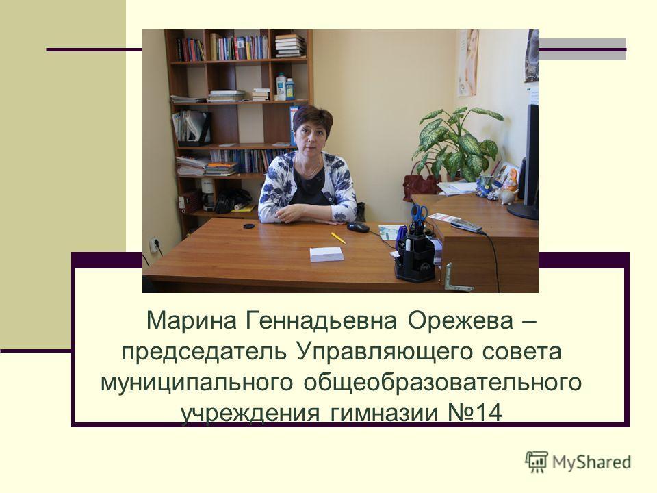 Марина Геннадьевна Орежева – председатель Управляющего совета муниципального общеобразовательного учреждения гимназии 14