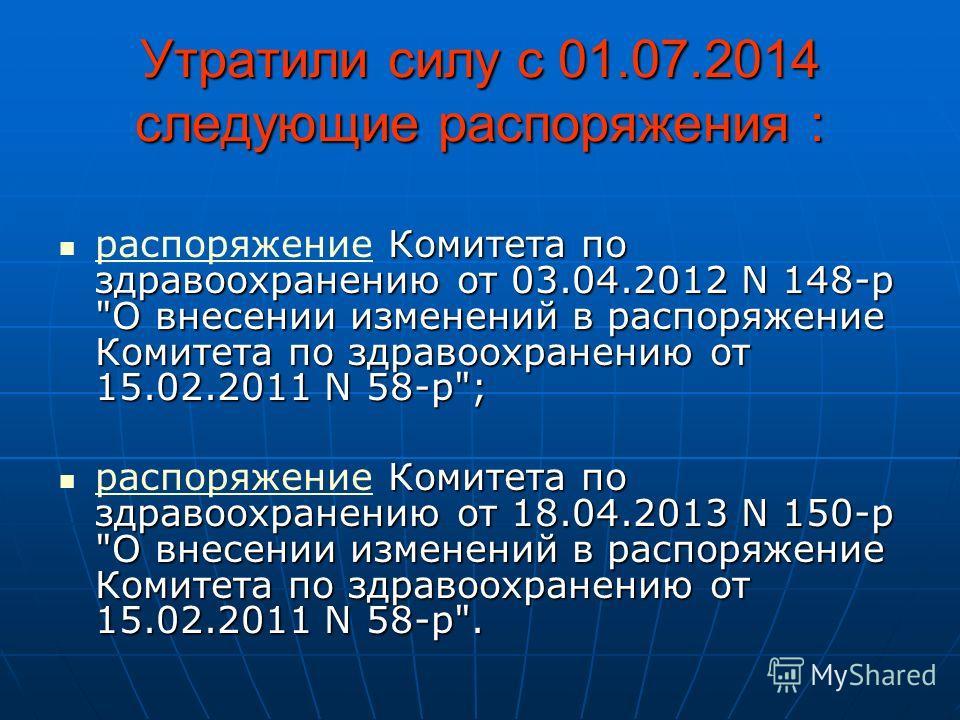 Утратили силу с 01.07.2014 следующие распоряжения : Комитета по здравоохранению от 03.04.2012 N 148-р