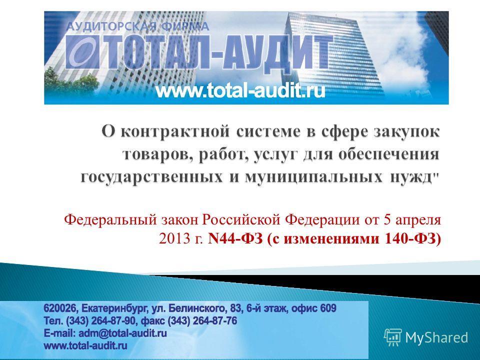 Федеральный закон Российской Федерации от 5 апреля 2013 г. N44-ФЗ (с изменениями 140-ФЗ)