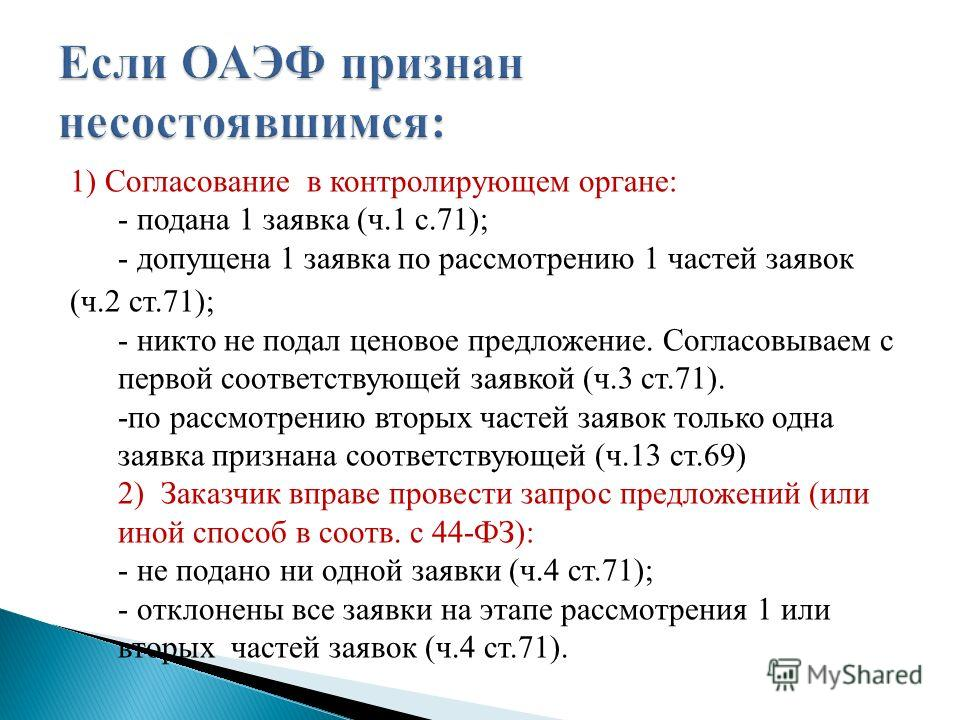 1) Согласование в контролирующем органе: - подана 1 заявка (ч.1 с.71); - допущена 1 заявка по рассмотрению 1 частей заявок (ч.2 ст.71); - никто не подал ценовое предложение. Согласовываем с первой соответствующей заявкой (ч.3 ст.71). -по рассмотрению