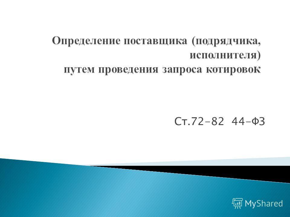 Ст.72-82 44-ФЗ