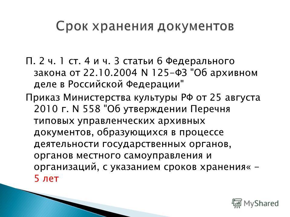 П. 2 ч. 1 ст. 4 и ч. 3 статьи 6 Федерального закона от 22.10.2004 N 125-ФЗ