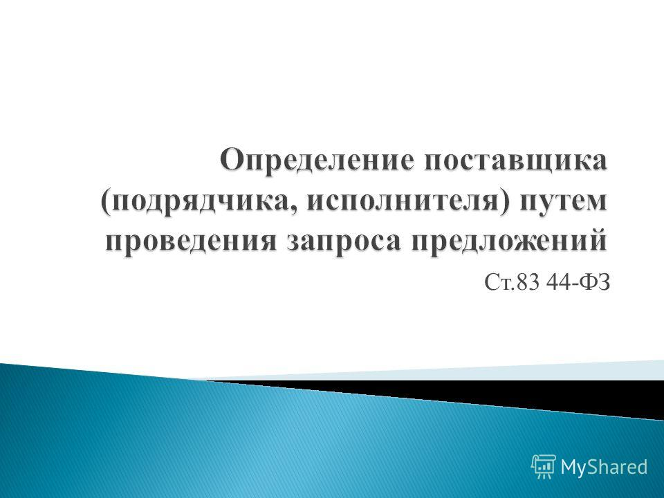 Ст.83 44-ФЗ