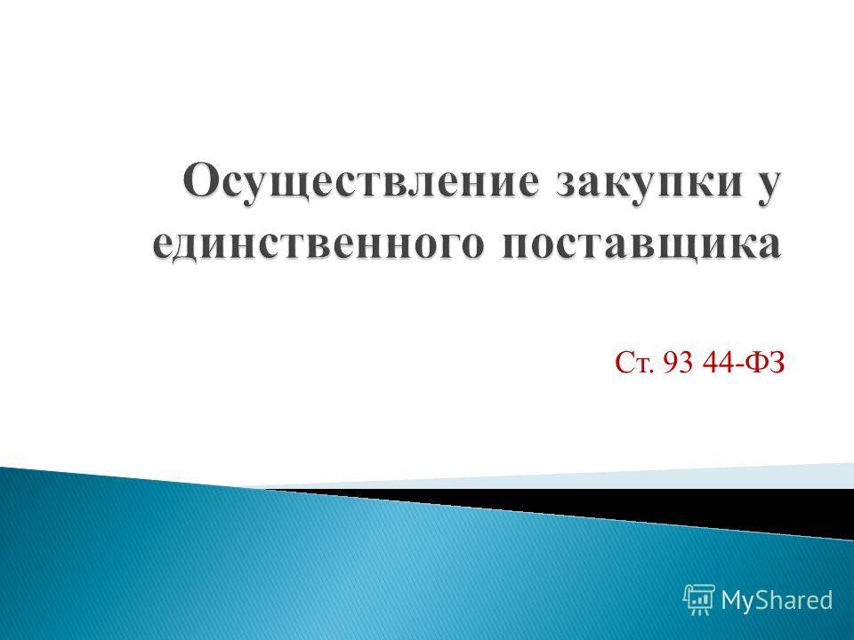 Ст. 93 44-ФЗ