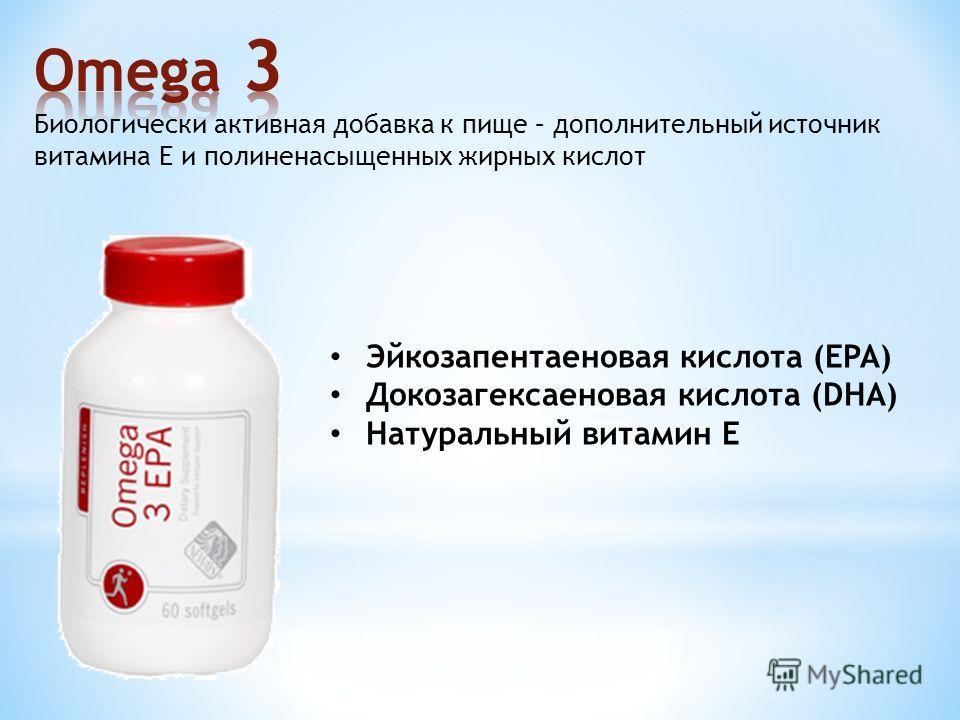 Эйкозапентаеновая кислота (EPA) Докозагексаеновая кислота (DHA) Натуральный витамин Е