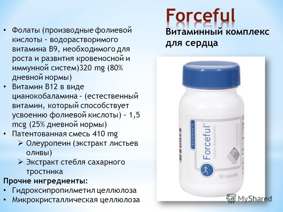 Фолаты (производные фолиевой кислоты – водорастворимого витамина B9, необходимого для роста и развития кровеносной и иммунной систем)320 mg (80% дневной нормы) Витамин В12 в виде цианокобаламина – (естественный витамин, который способствует усвоению