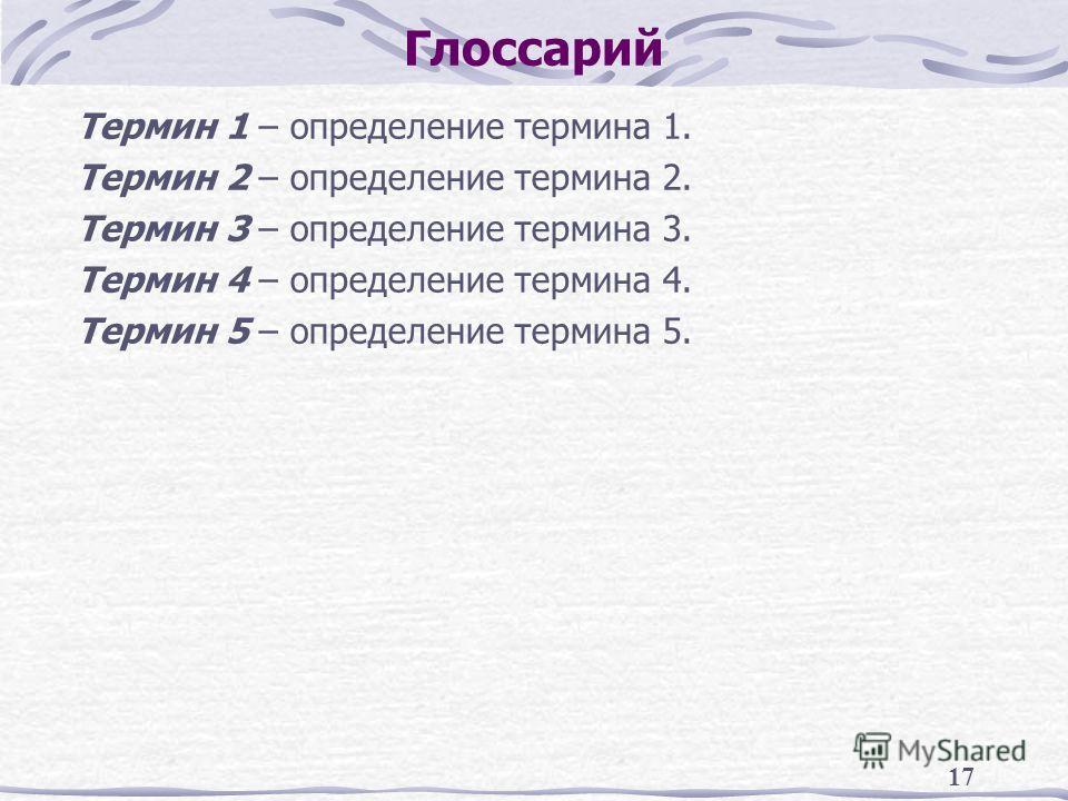 17 Глоссарий Термин 1 – определение термина 1. Термин 2 – определение термина 2. Термин 3 – определение термина 3. Термин 4 – определение термина 4. Термин 5 – определение термина 5.
