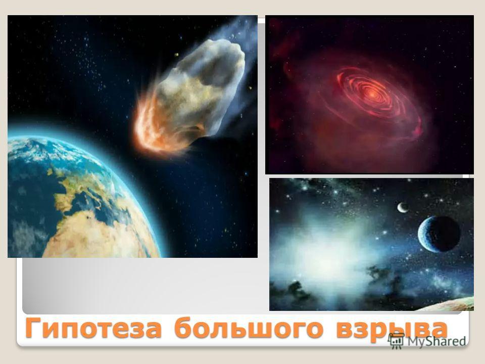 Гипотеза большого взрыва