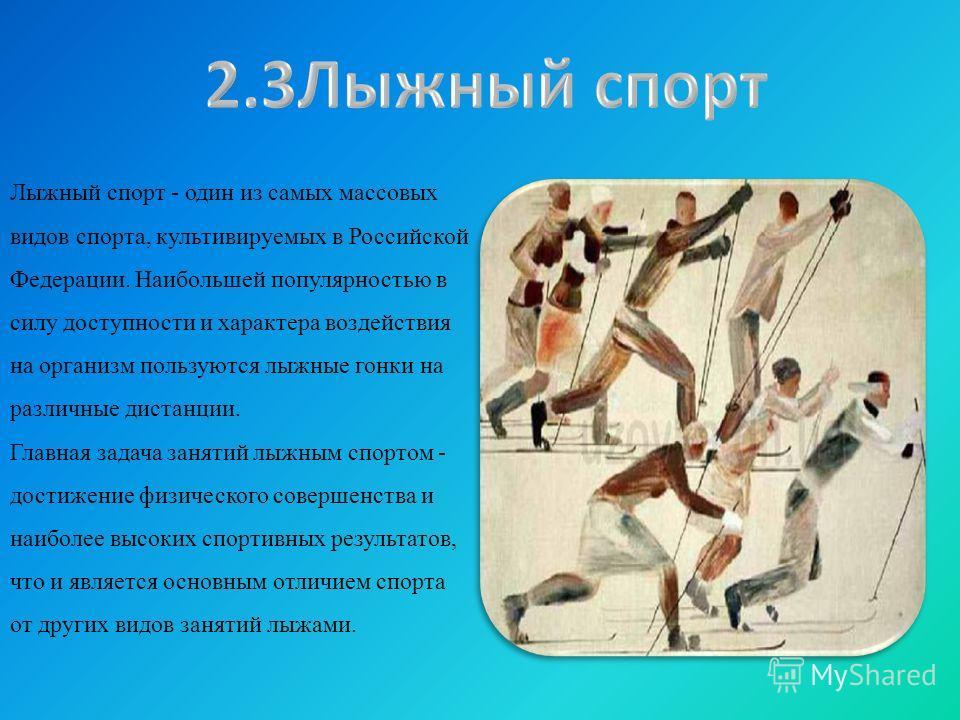 Лыжный спорт - один из самых массовых видов спорта, культивируемых в Российской Федерации. Наибольшей популярностью в силу доступности и характера воздействия на организм пользуются лыжные гонки на различные дистанции. Главная задача занятий лыжным с
