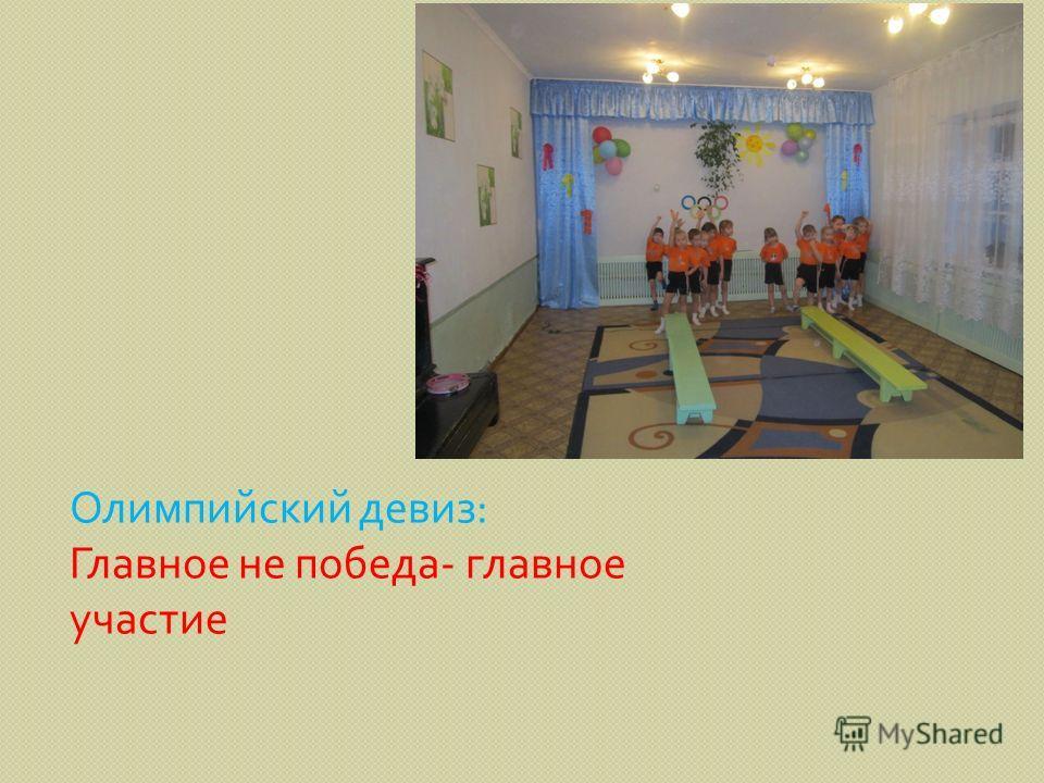 Олимпийский девиз : Главное не победа - главное участие