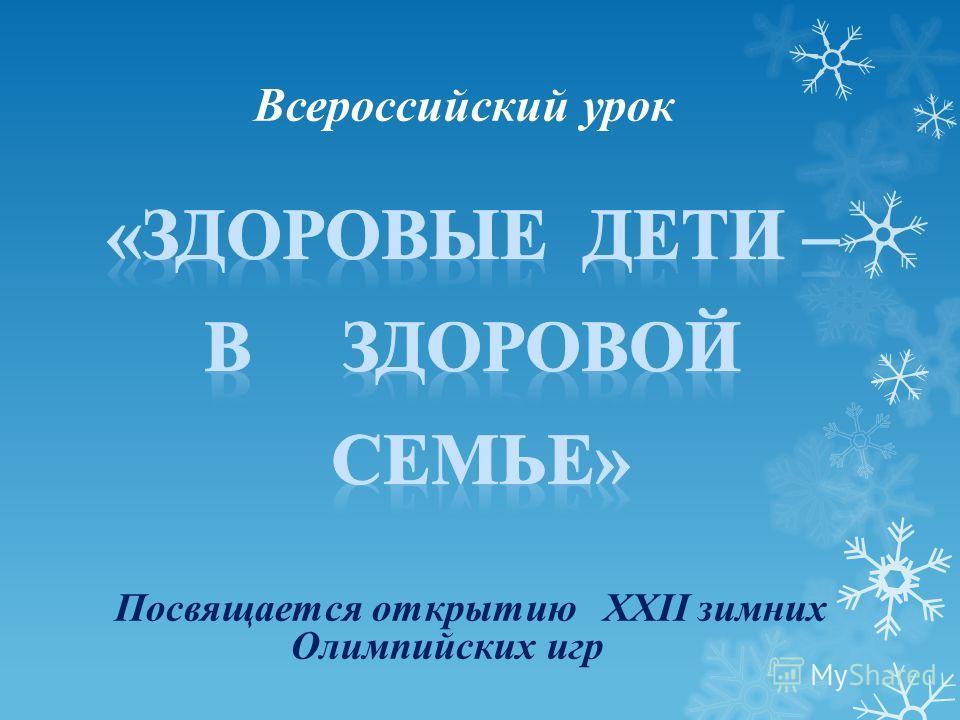 Посвящается открытию XXII зимних Олимпийских игр Всероссийский урок