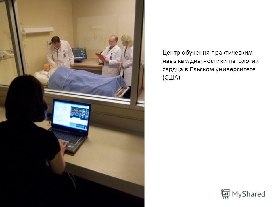 Центр обучения практическим навыкам диагностики патологии сердца в Ельском университете (США)