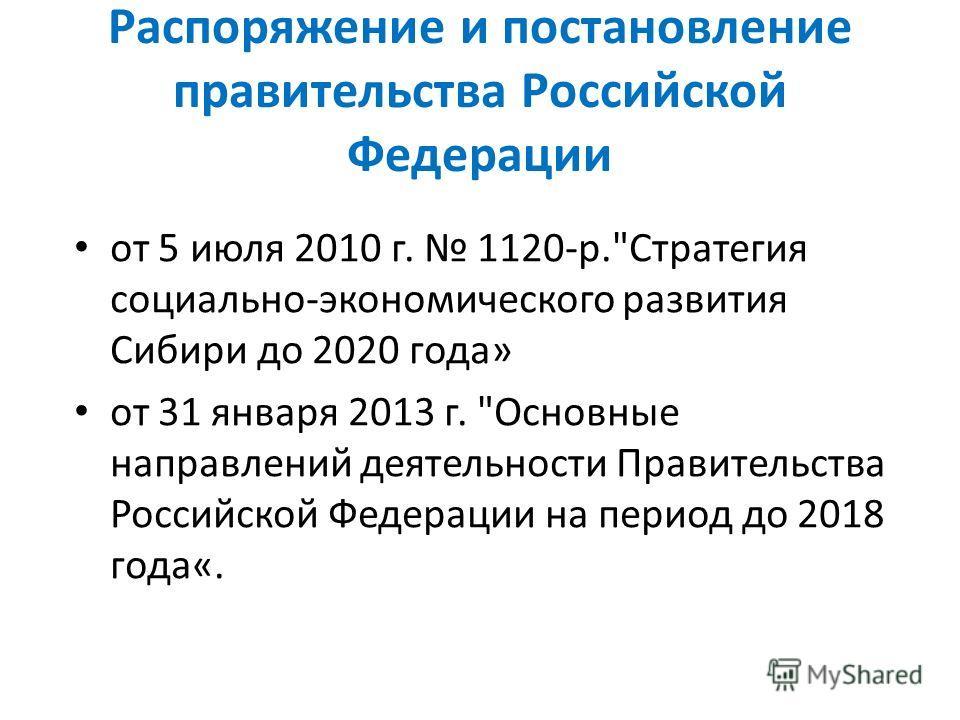 Распоряжение и постановление правительства Российской Федерации от 5 июля 2010 г. 1120-р.