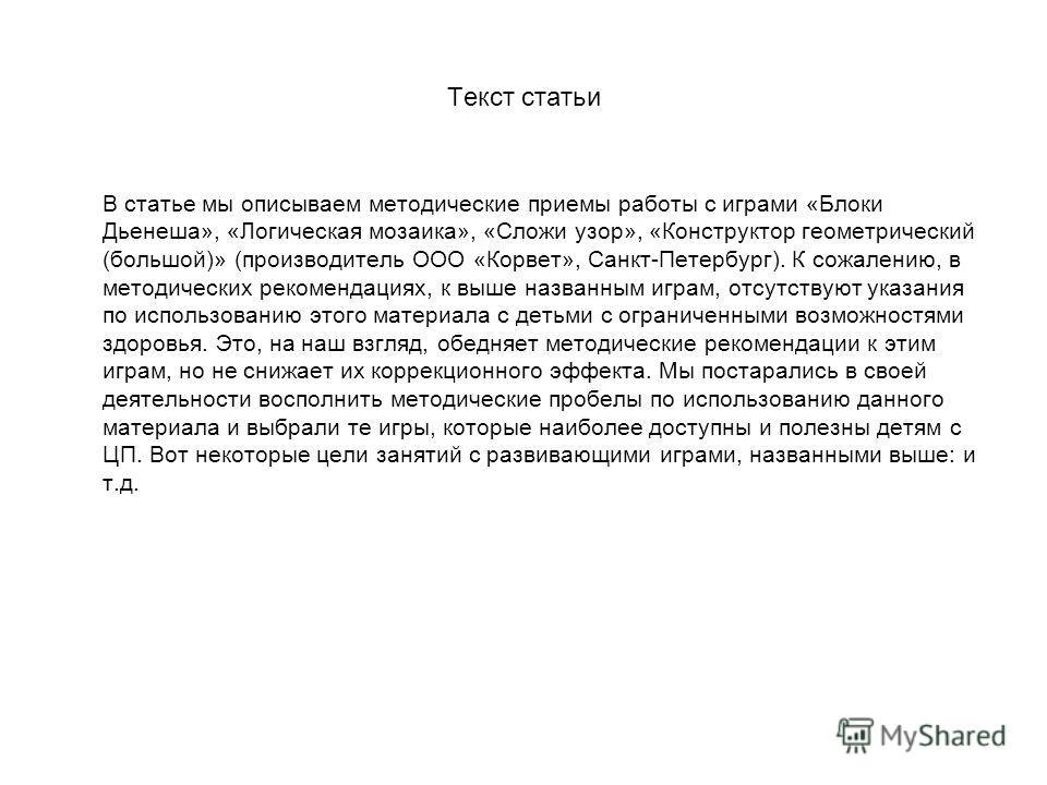 Текст статьи В статье мы описываем методические приемы работы с играми «Блоки Дьенеша», «Логическая мозаика», «Сложи узор», «Конструктор геометрический (большой)» (производитель ООО «Корвет», Санкт-Петербург). К сожалению, в методических рекомендация