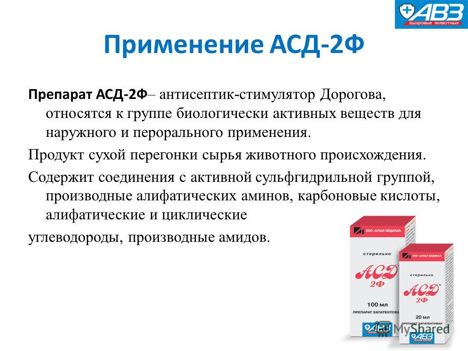 Применение АСД-2Ф Препарат АСД-2Ф – антисептик-стимулятор Дорогова, относятся к группе биологически активных веществ для наружного и перорального применения. Продукт сухой перегонки сырья животного происхождения. Содержит соединения с активной сульфг