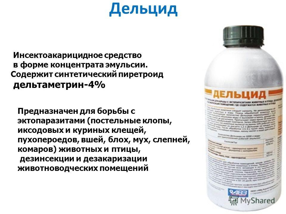 Дельцид Инсектоакарицидное средство в форме концентрата эмульсии. Содержит синтетический пиретроид дельтаметрин-4% Предназначен для борьбы с эктопаразитами (постельные клопы, иксодовых и куриных клещей, пухопероедов, вшей, блох, мух, слепней, комаров