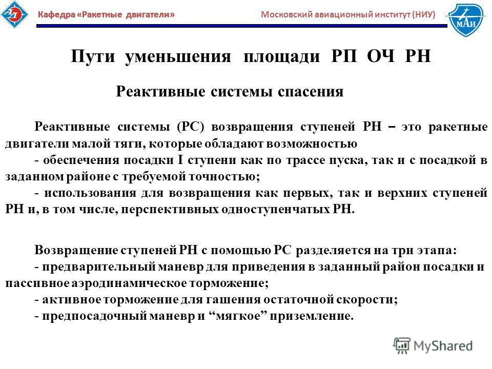 Кафедра «Ракетные двигатели» Кафедра «Ракетные двигатели» Московский авиационный институт (НИУ) Реактивные системы спасения Реактивные системы (РС) возвращения ступеней РН – это ракетные двигатели малой тяги, которые обладают возможностью - обеспечен