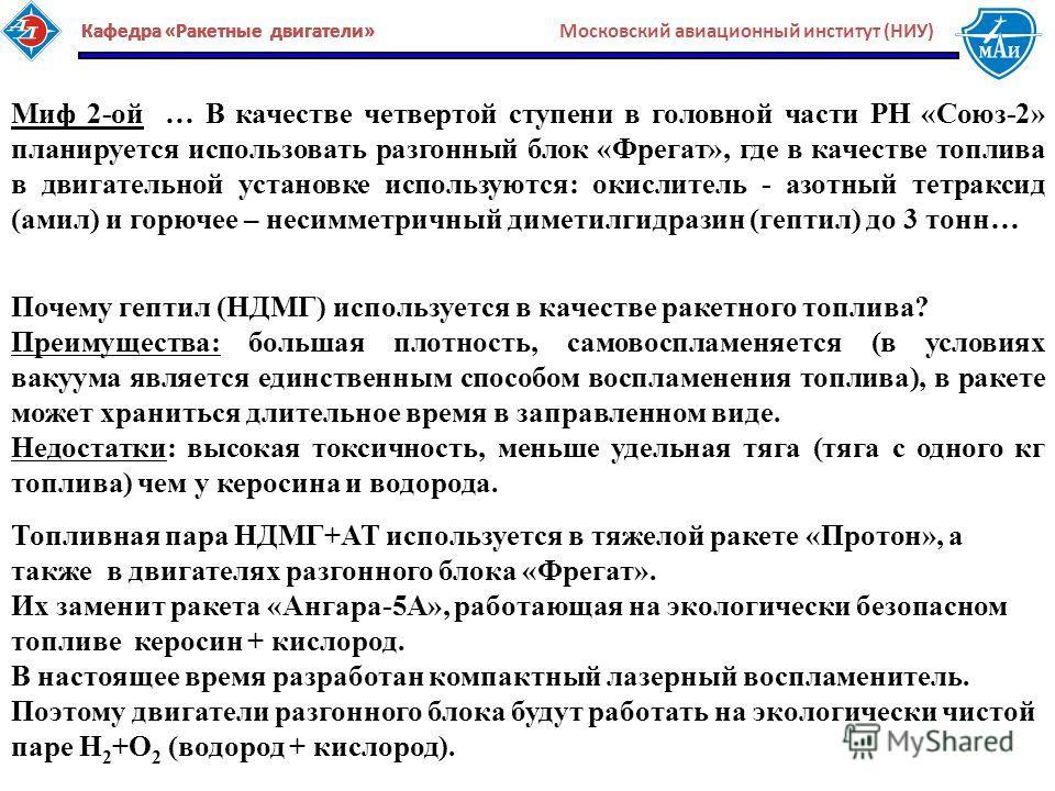 Кафедра «Ракетные двигатели» Кафедра «Ракетные двигатели» Московский авиационный институт (НИУ) Миф 2-ой … В качестве четвертой ступени в головной части РН «Союз-2» планируется использовать разгонный блок «Фрегат», где в качестве топлива в двигательн