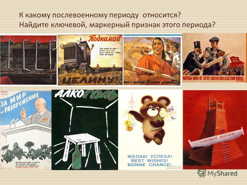 К какому послевоенному периоду относится ? Найдите ключевой, маркерный признак этого периода ?
