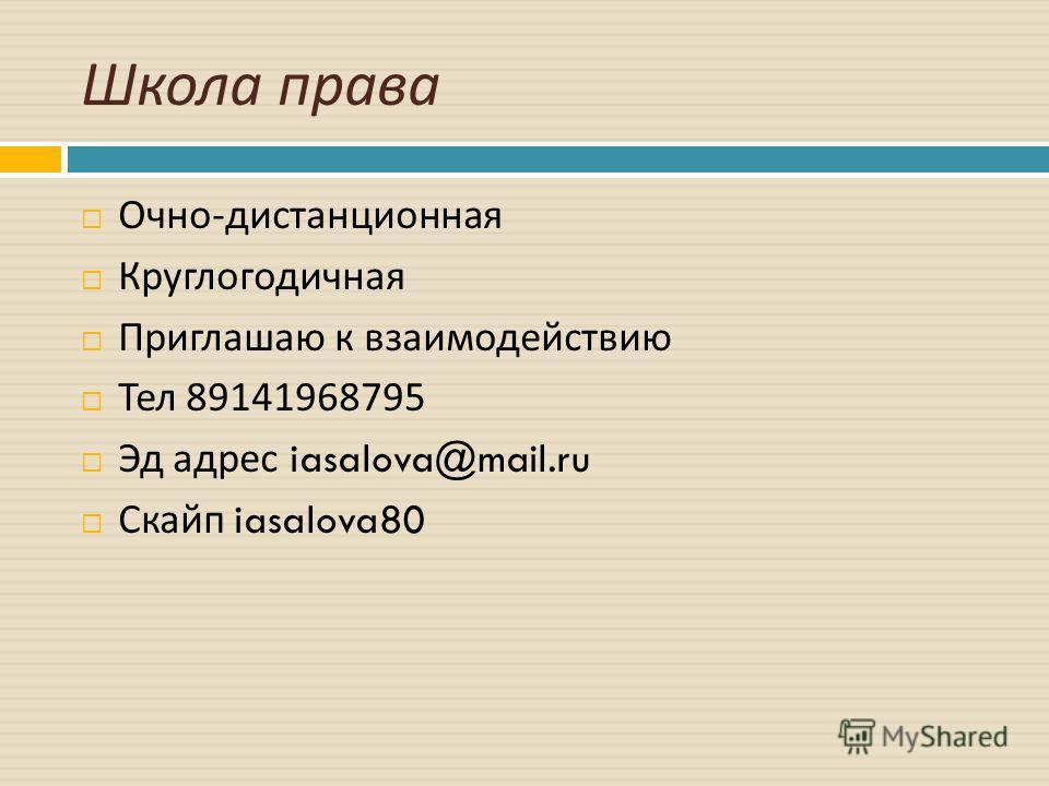Школа права Очно - дистанционная Круглогодичная Приглашаю к взаимодействию Тел 89141968795 Эд адрес iasalova@mail.ru Скайп iasalova80