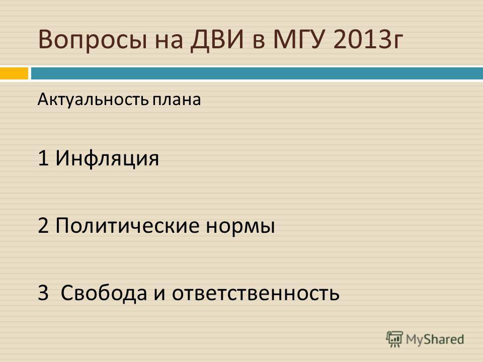 Вопросы на ДВИ в МГУ 2013 г Актуальность плана 1 Инфляция 2 Политические нормы 3 Свобода и ответственность