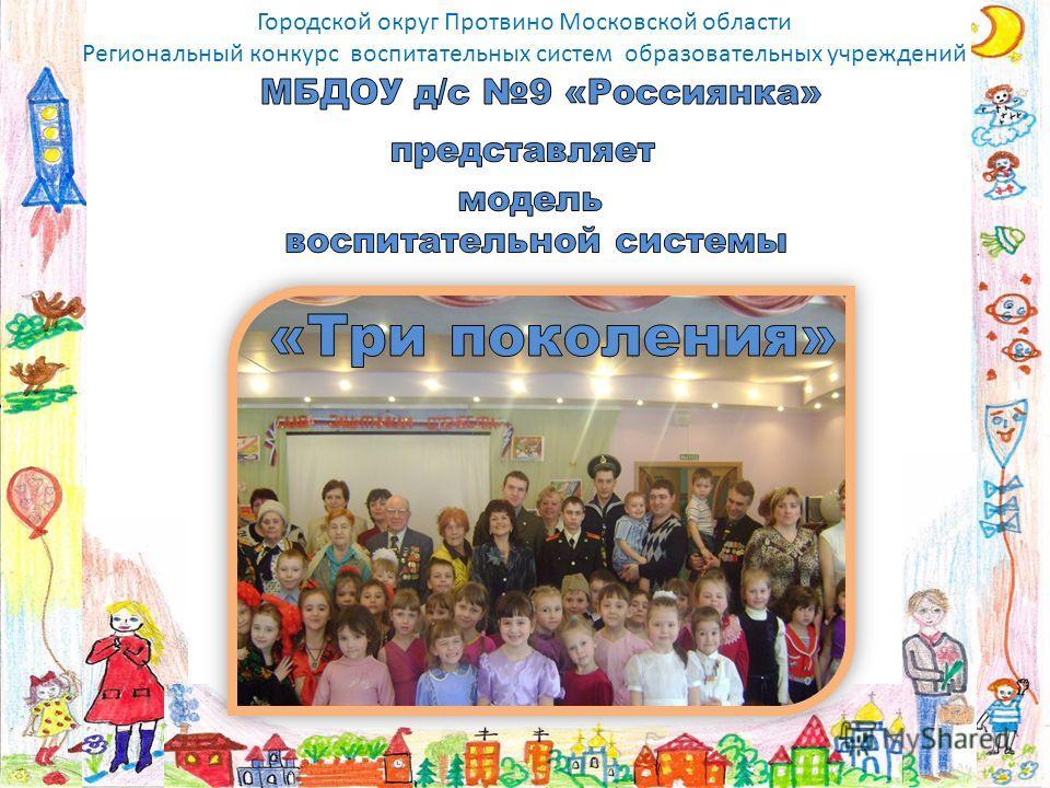 Городской округ Протвино Московской области Региональный конкурс воспитательных систем образовательных учреждений
