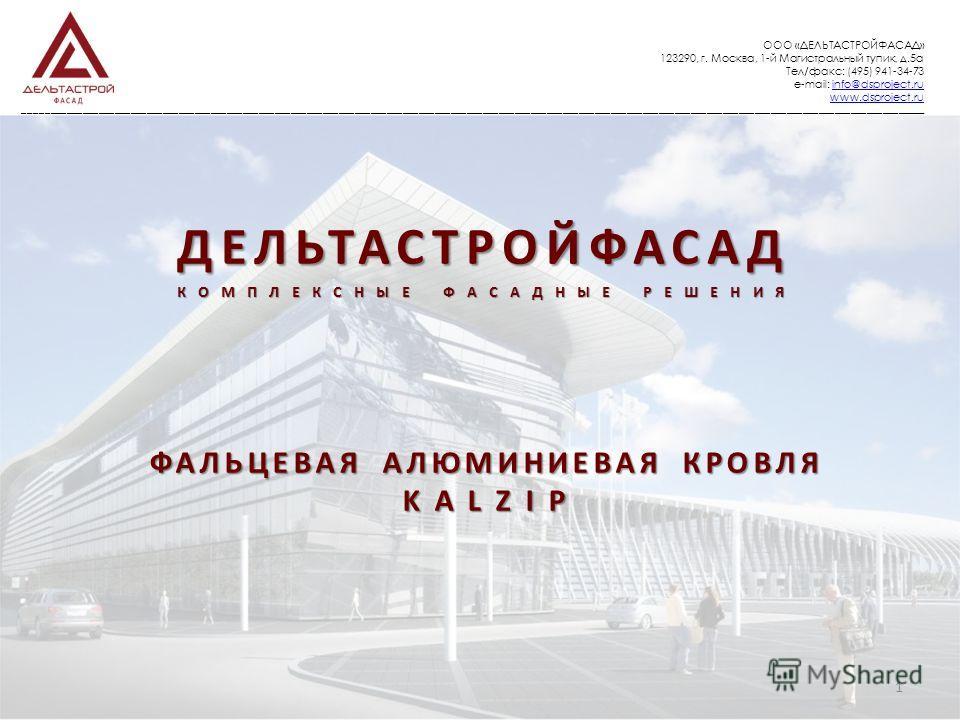 ООО «ДЕЛЬТАСТРОЙФАСАД» 123290, г. Москва, 1-й Магистральный тупик, д.5 а Тел/факс: (495) 941-34-73 e-mail: info@dsproject.ruinfo@dsproject.ru www.dsproject.ru ___________________________________________________________________________________________