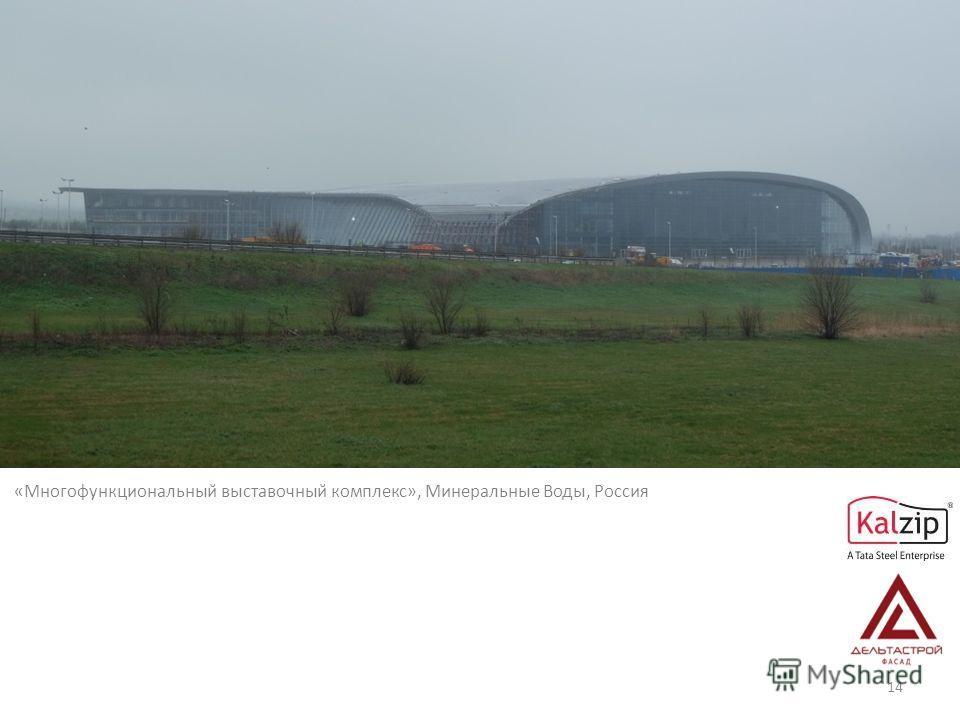 14 «Многофункциональный выставочный комплекс», Минеральные Воды, Россия