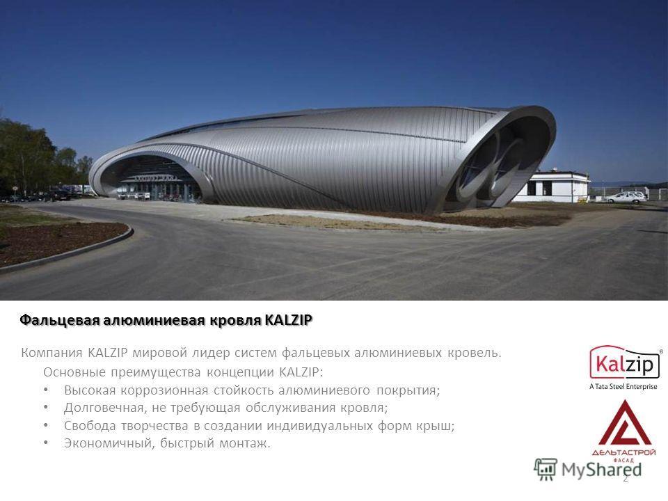 Фальцевая алюминиевая кровля KALZIP Компания KALZIP мировой лидер систем фальцевых алюминиевых кровель. Основные преимущества концепции KALZIP: Высокая коррозионная стойкость алюминиевого покрытия; Долговечная, не требующая обслуживания кровля; Свобо