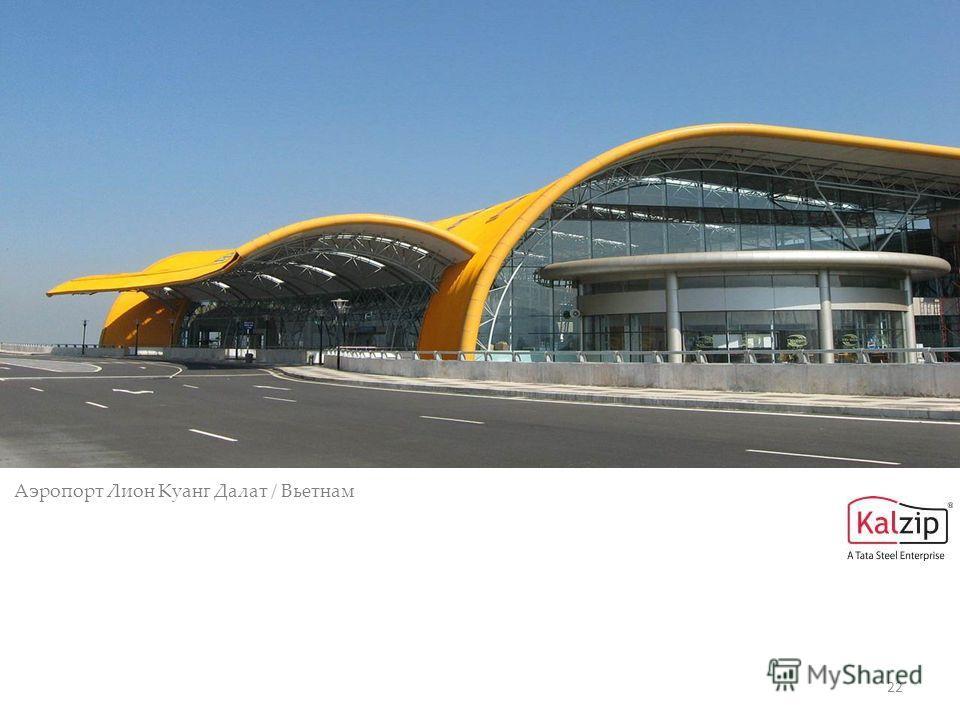 22 Аэропорт Лион Куанг Далат / Вьетнам