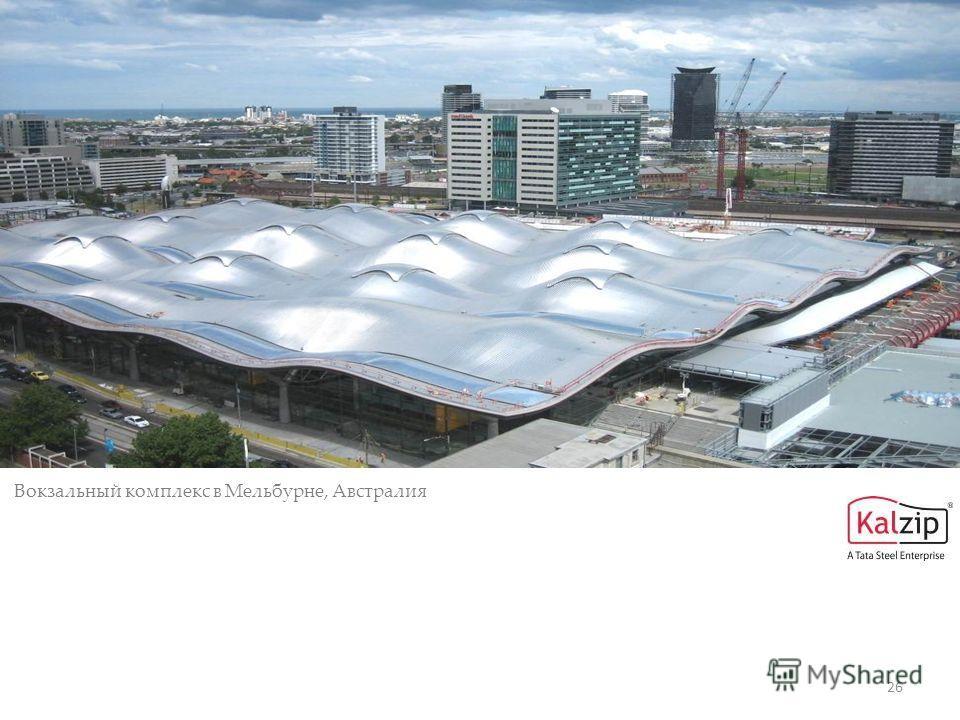 26 Вокзальный комплекс в Мельбурне, Австралия