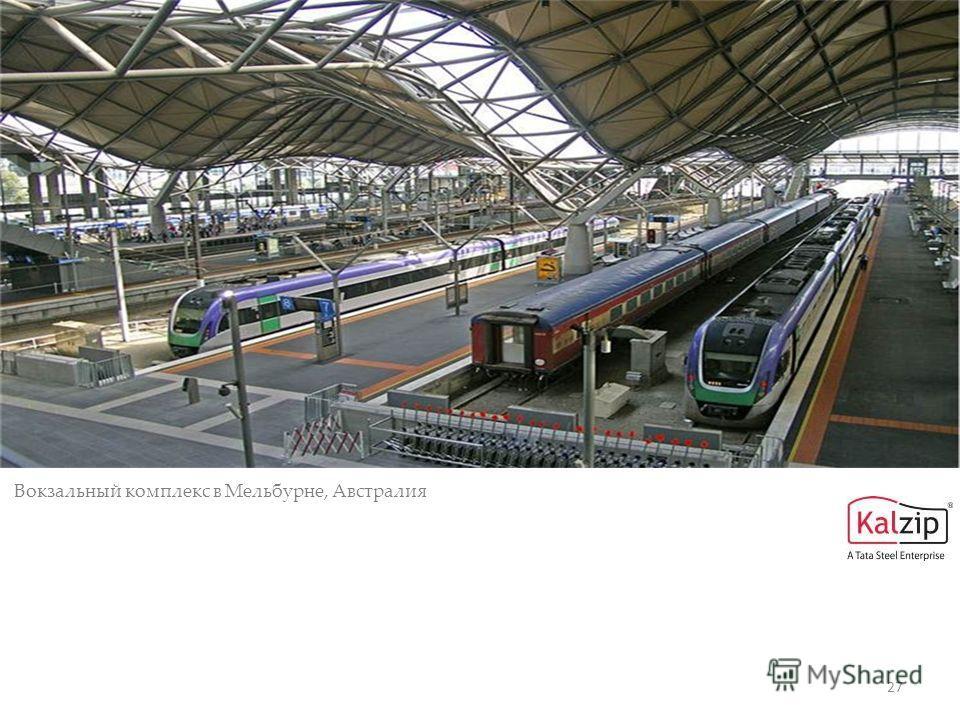 27 Вокзальный комплекс в Мельбурне, Австралия