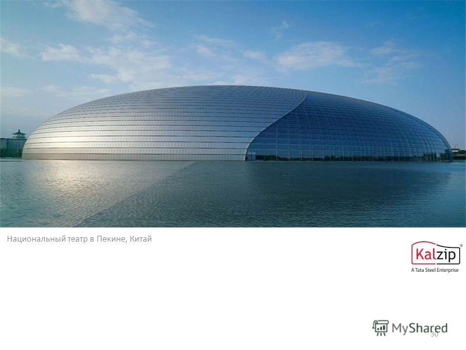 30 Национальный театр в Пекине, Китай