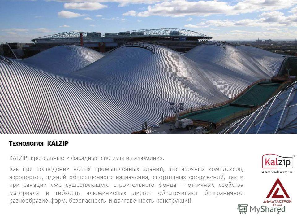 Т ЕХНОЛОГИЯ KALZIP KALZIP: кровельные и фасадные системы из алюминия. Как при возведении новых промышленных зданий, выставочных комплексов, аэропортов, зданий общественного назначения, спортивных сооружений, так и при санации уже существующего строит