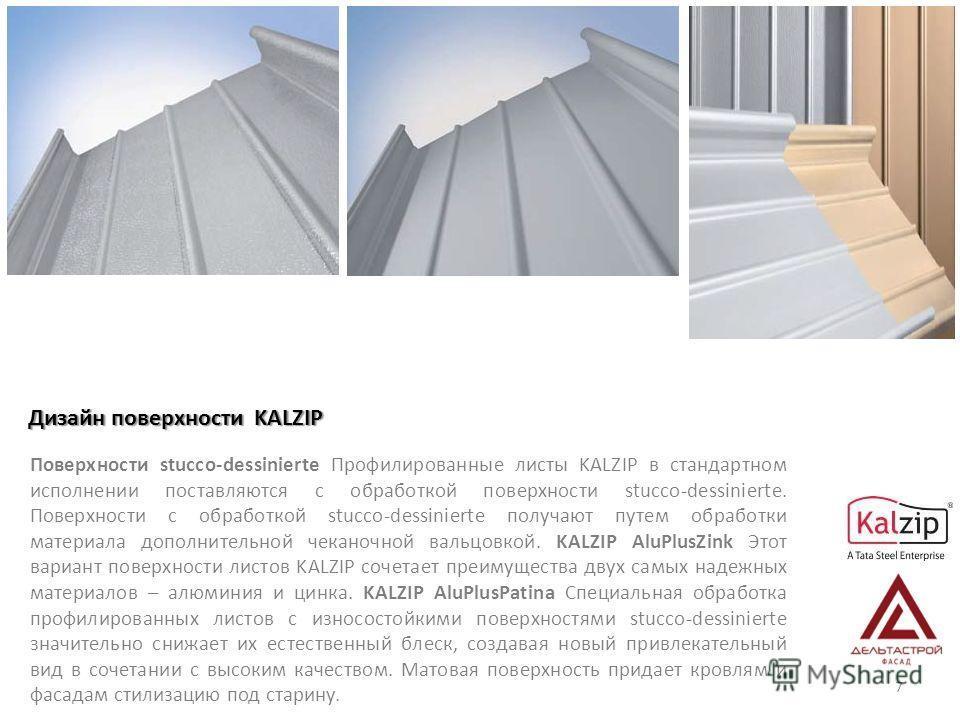 Дизайн поверхности KALZIP Поверхности stucco-dessinierte Профилированные листы KALZIP в стандартном исполнении поставляются с обработкой поверхности stucco-dessinierte. Поверхности с обработкой stucco-dessinierte получают путем обработки материала до