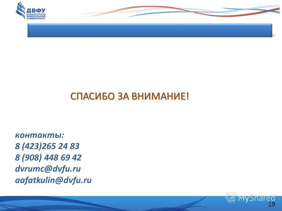 19 СПАСИБО ЗА ВНИМАНИЕ! контакты: 8 (423)265 24 83 8 (908) 448 69 42 dvrumc@dvfu.ru aafatkulin@dvfu.ru